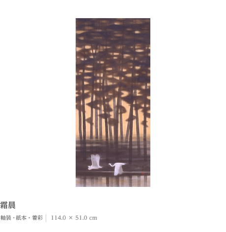 岩橋英遠 作品一覧 | 作家・作品アーカイブズ | 美術商 丸栄堂