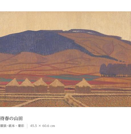 岩橋英遠の画像 - 原寸画像検索